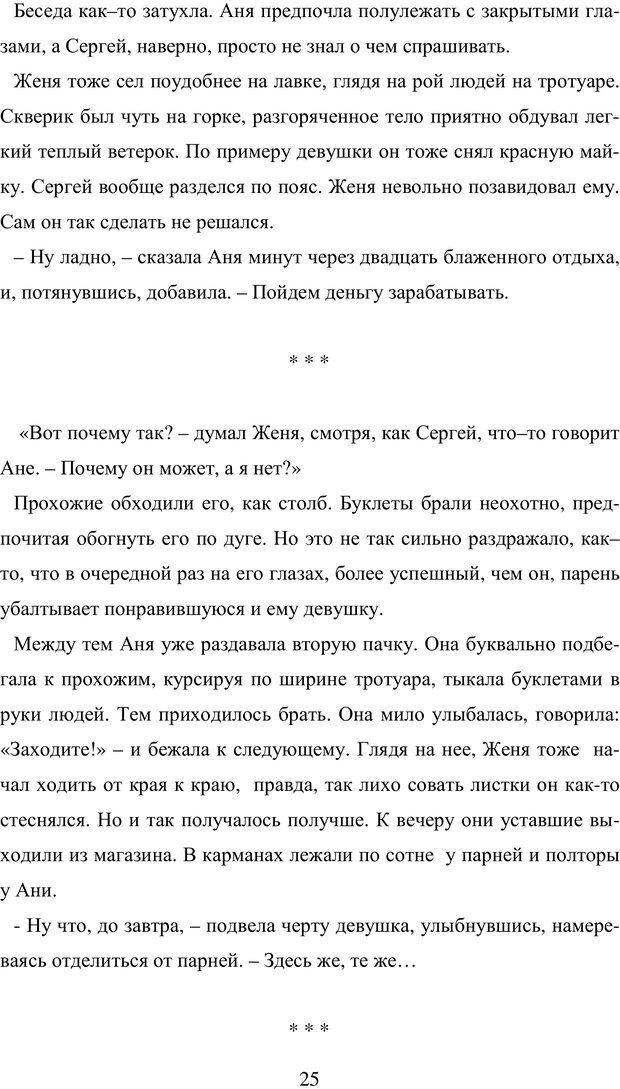 PDF. Исповедь странного человека. Самылов А. Л. Страница 20. Читать онлайн