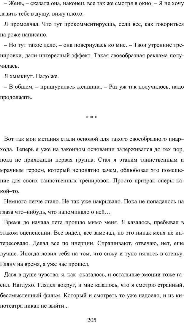 PDF. Исповедь странного человека. Самылов А. Л. Страница 200. Читать онлайн