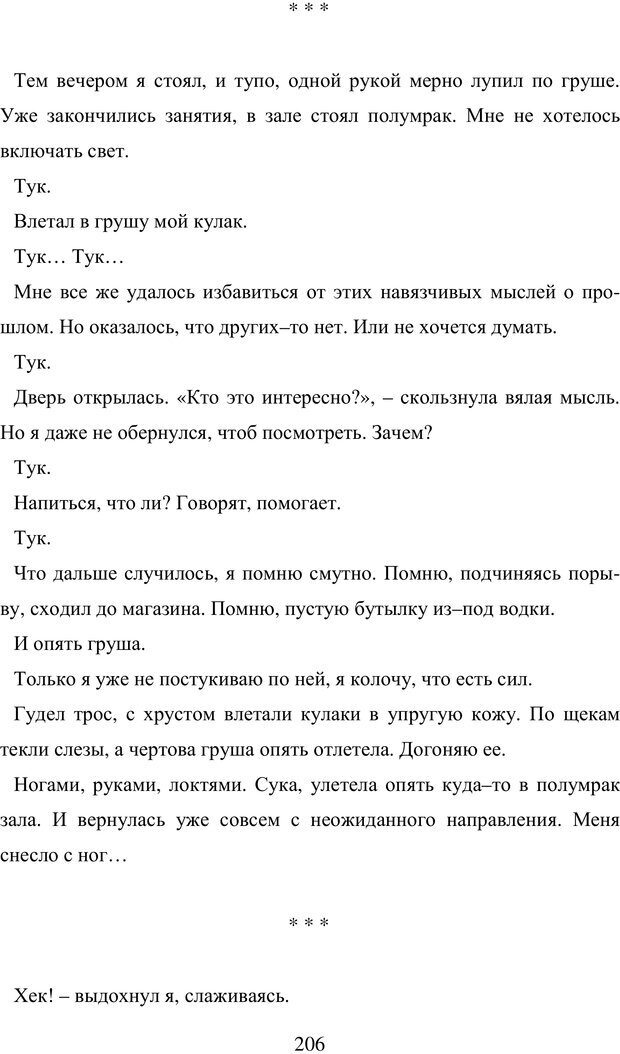 PDF. Исповедь странного человека. Самылов А. Л. Страница 201. Читать онлайн