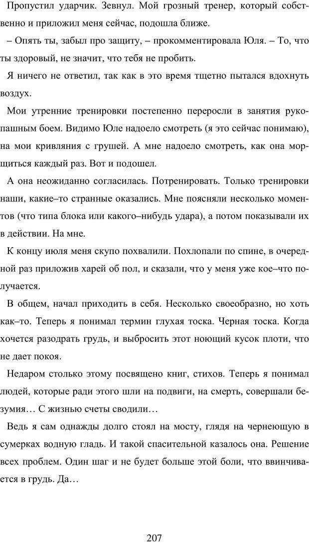 PDF. Исповедь странного человека. Самылов А. Л. Страница 202. Читать онлайн