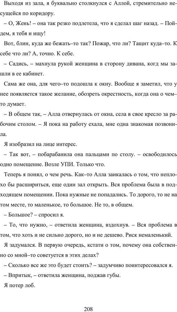 PDF. Исповедь странного человека. Самылов А. Л. Страница 203. Читать онлайн