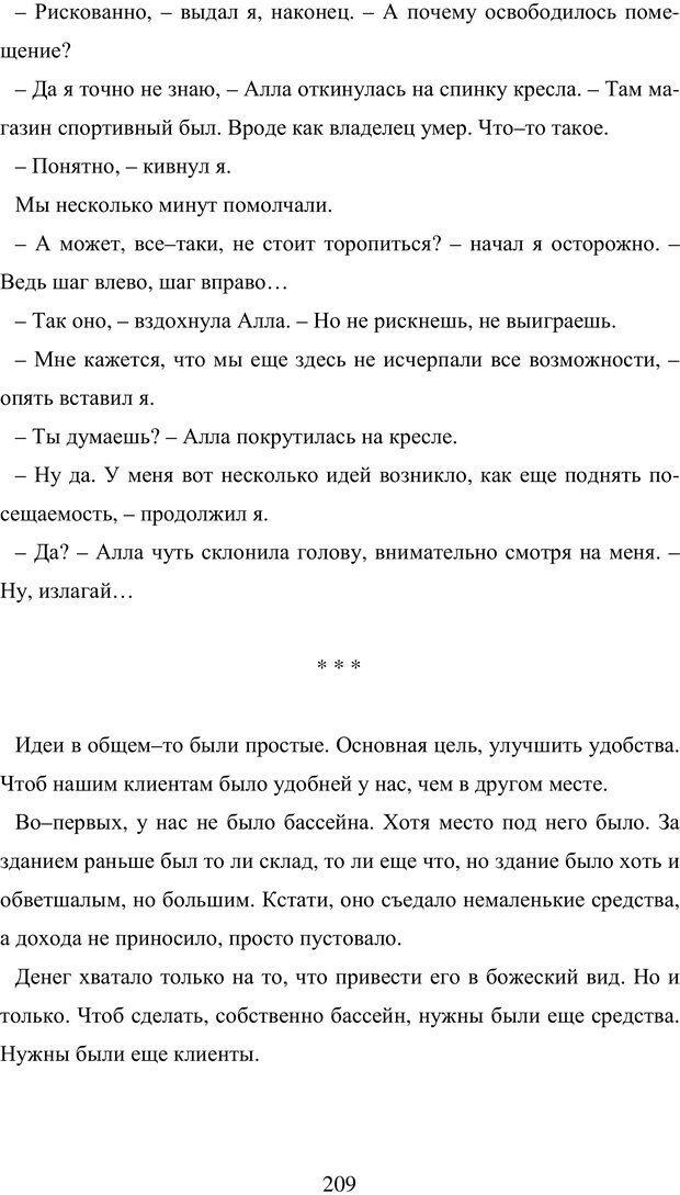PDF. Исповедь странного человека. Самылов А. Л. Страница 204. Читать онлайн