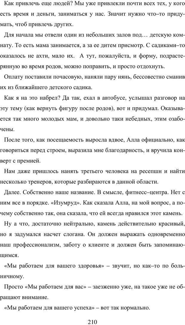 PDF. Исповедь странного человека. Самылов А. Л. Страница 205. Читать онлайн