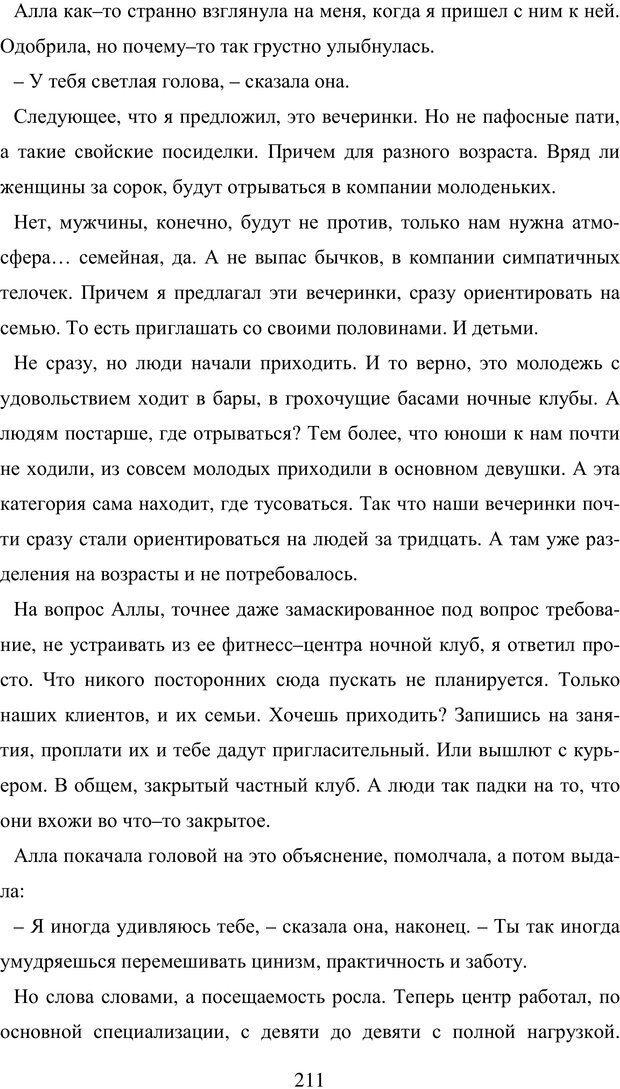 PDF. Исповедь странного человека. Самылов А. Л. Страница 206. Читать онлайн