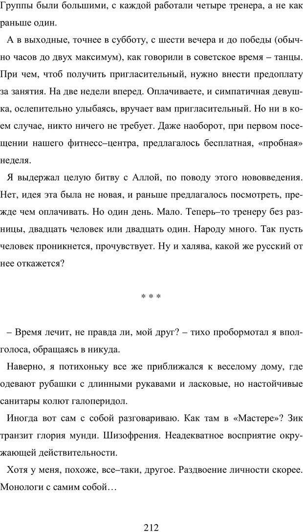 PDF. Исповедь странного человека. Самылов А. Л. Страница 207. Читать онлайн