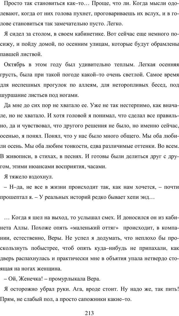 PDF. Исповедь странного человека. Самылов А. Л. Страница 208. Читать онлайн