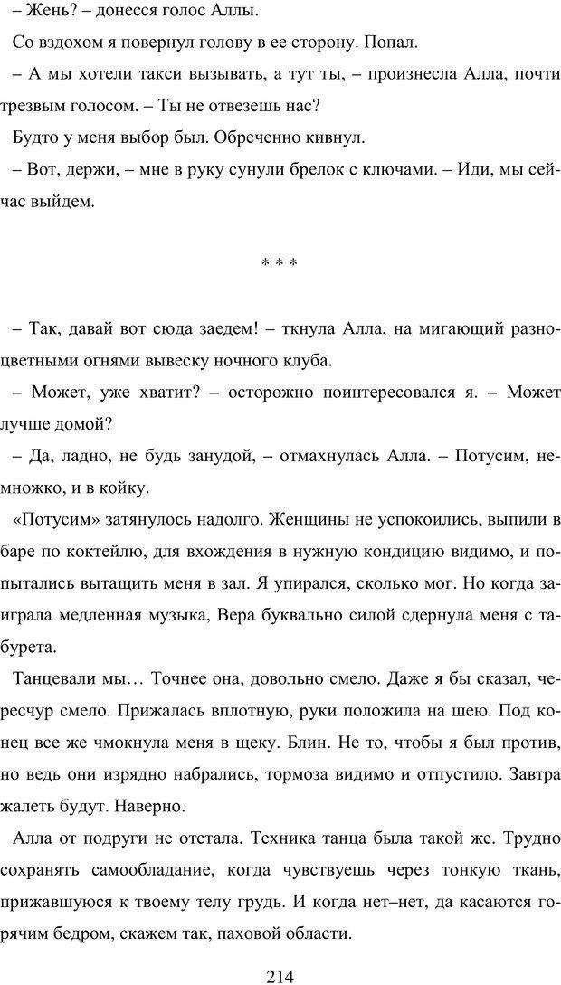 PDF. Исповедь странного человека. Самылов А. Л. Страница 209. Читать онлайн