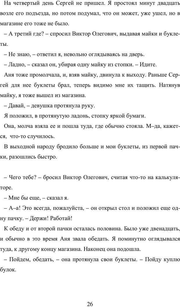 PDF. Исповедь странного человека. Самылов А. Л. Страница 21. Читать онлайн