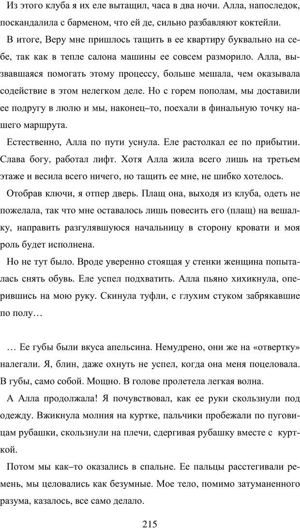 PDF. Исповедь странного человека. Самылов А. Л. Страница 210. Читать онлайн