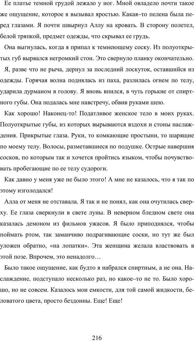 PDF. Исповедь странного человека. Самылов А. Л. Страница 211. Читать онлайн