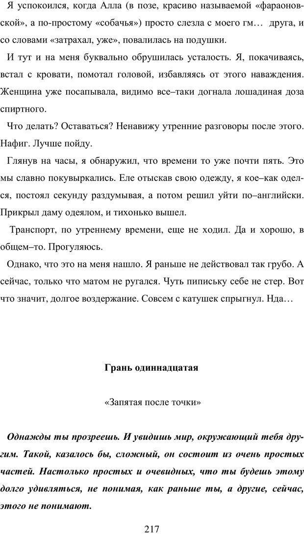 PDF. Исповедь странного человека. Самылов А. Л. Страница 212. Читать онлайн