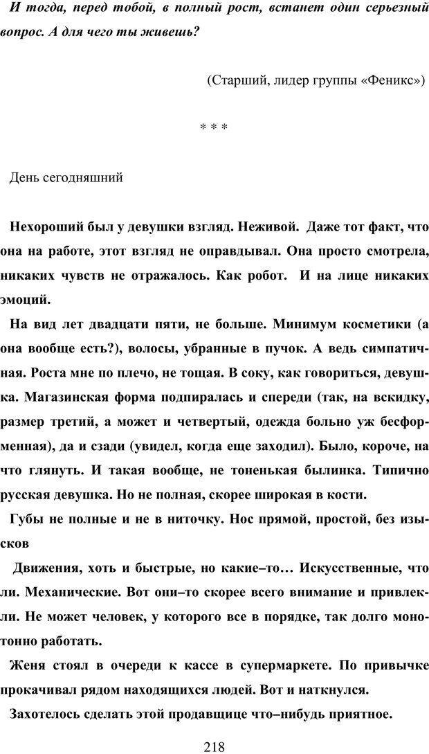 PDF. Исповедь странного человека. Самылов А. Л. Страница 213. Читать онлайн
