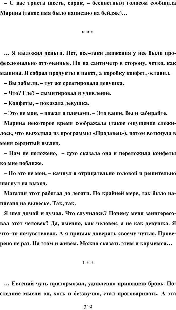 PDF. Исповедь странного человека. Самылов А. Л. Страница 214. Читать онлайн
