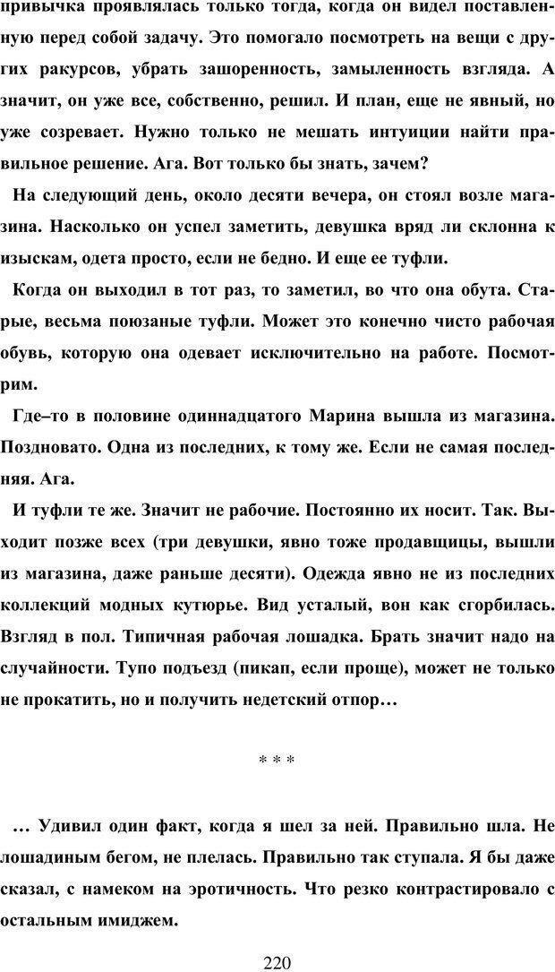 PDF. Исповедь странного человека. Самылов А. Л. Страница 215. Читать онлайн