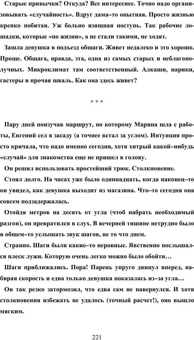 PDF. Исповедь странного человека. Самылов А. Л. Страница 216. Читать онлайн