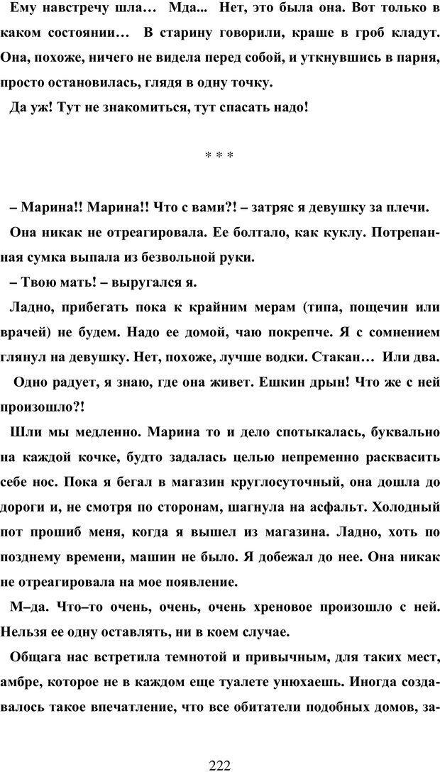 PDF. Исповедь странного человека. Самылов А. Л. Страница 217. Читать онлайн