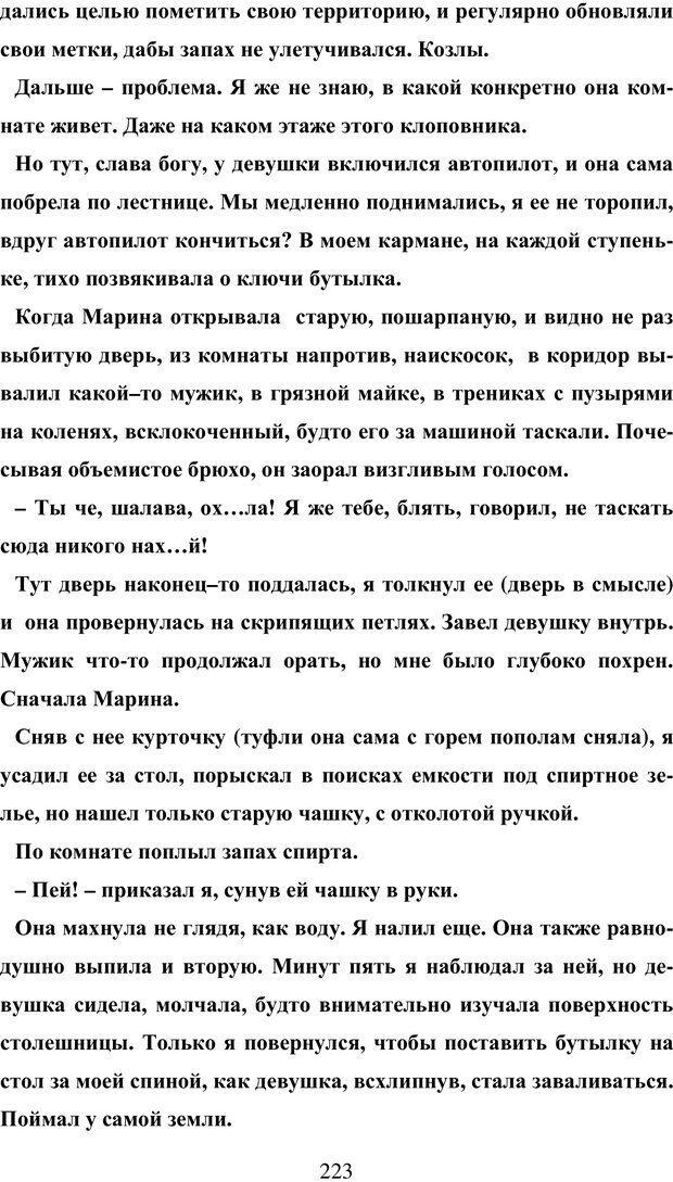 PDF. Исповедь странного человека. Самылов А. Л. Страница 218. Читать онлайн