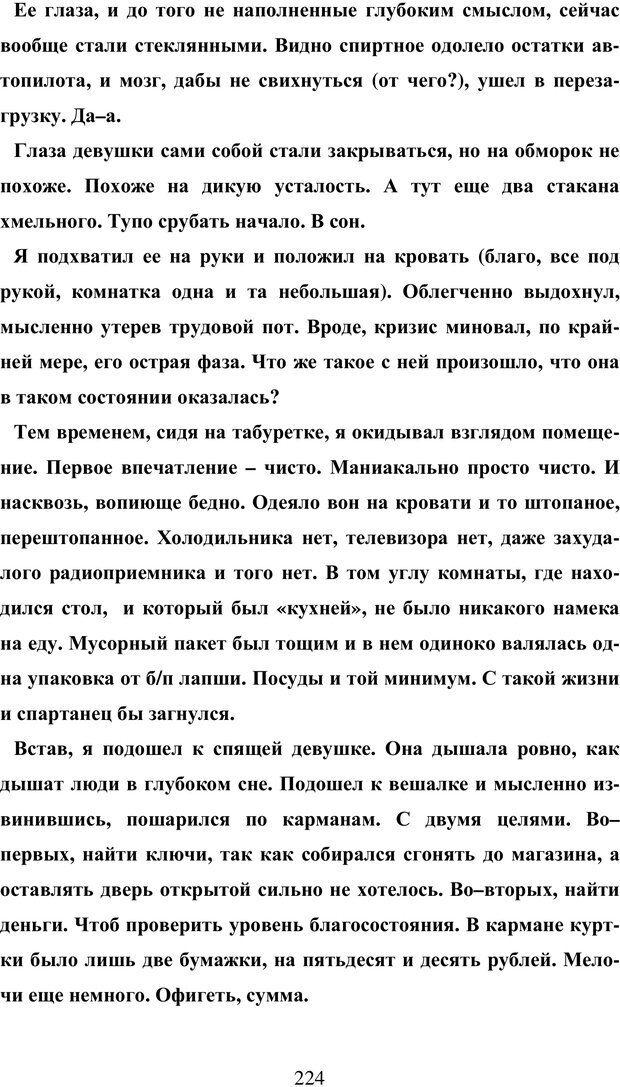 PDF. Исповедь странного человека. Самылов А. Л. Страница 219. Читать онлайн