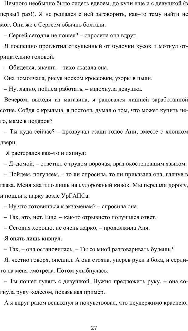 PDF. Исповедь странного человека. Самылов А. Л. Страница 22. Читать онлайн