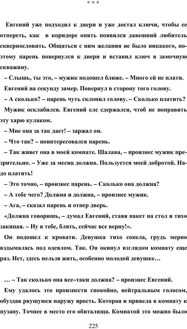 PDF. Исповедь странного человека. Самылов А. Л. Страница 220. Читать онлайн