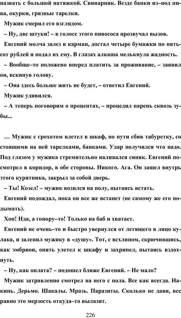 PDF. Исповедь странного человека. Самылов А. Л. Страница 221. Читать онлайн
