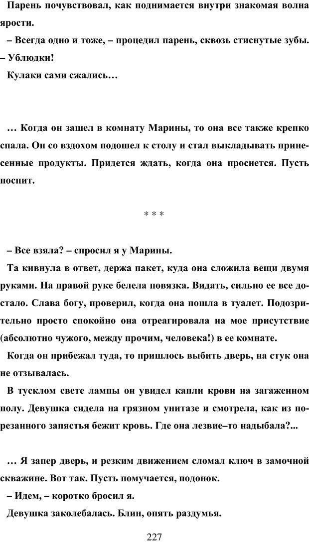 PDF. Исповедь странного человека. Самылов А. Л. Страница 222. Читать онлайн