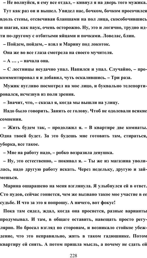 PDF. Исповедь странного человека. Самылов А. Л. Страница 223. Читать онлайн