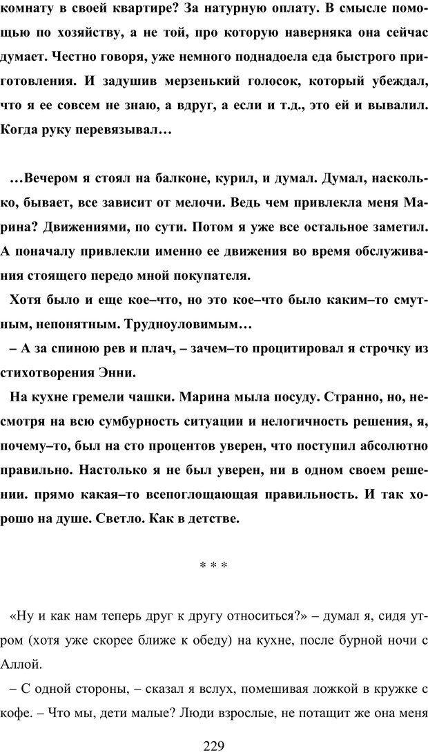 PDF. Исповедь странного человека. Самылов А. Л. Страница 224. Читать онлайн
