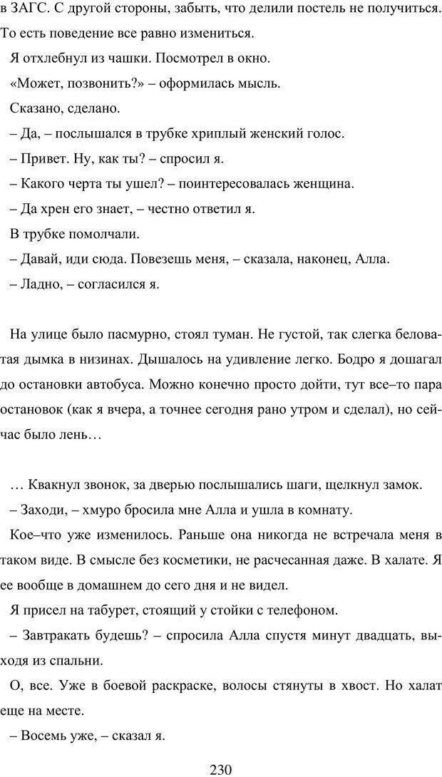 PDF. Исповедь странного человека. Самылов А. Л. Страница 225. Читать онлайн