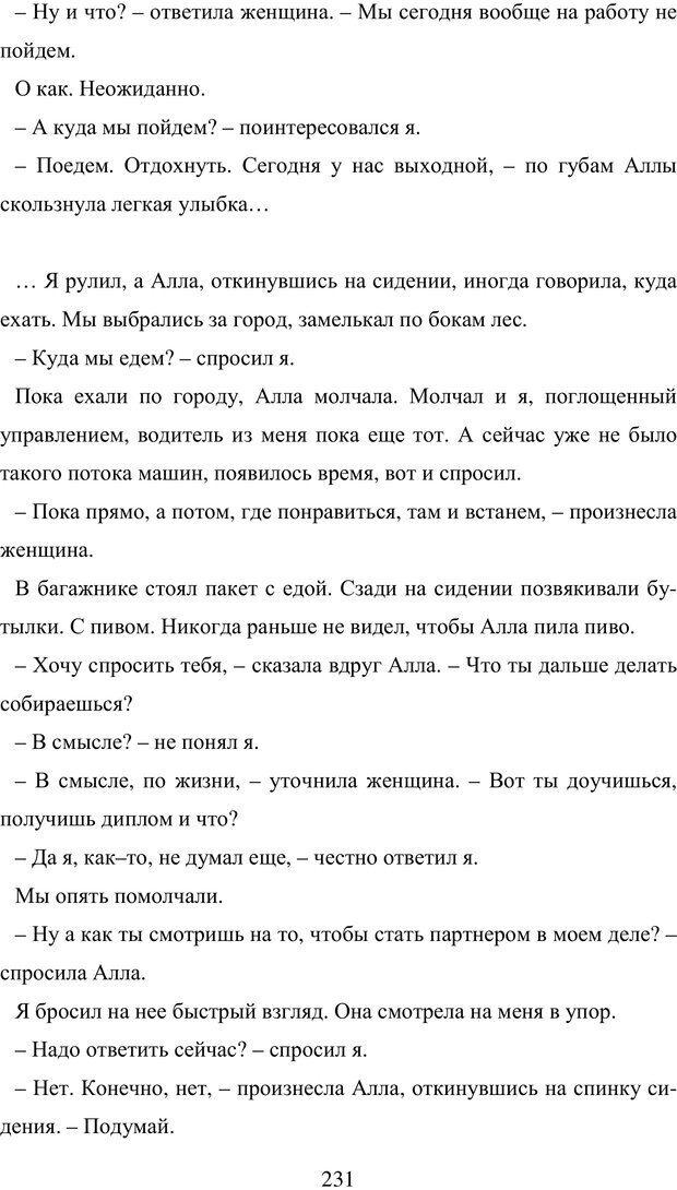 PDF. Исповедь странного человека. Самылов А. Л. Страница 226. Читать онлайн