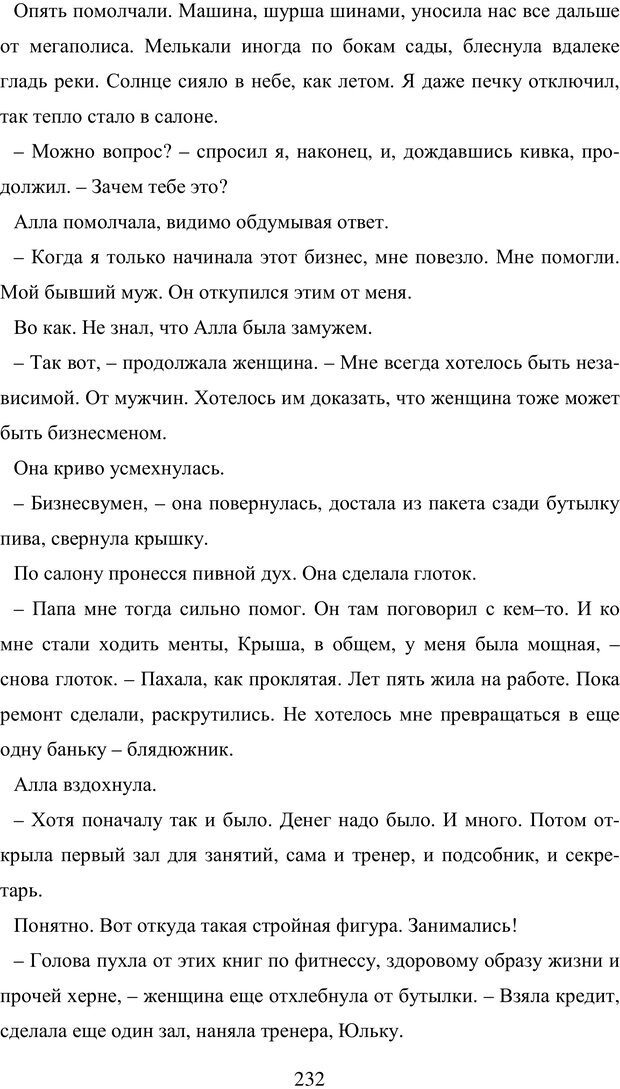 PDF. Исповедь странного человека. Самылов А. Л. Страница 227. Читать онлайн