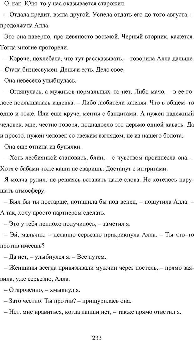 PDF. Исповедь странного человека. Самылов А. Л. Страница 228. Читать онлайн