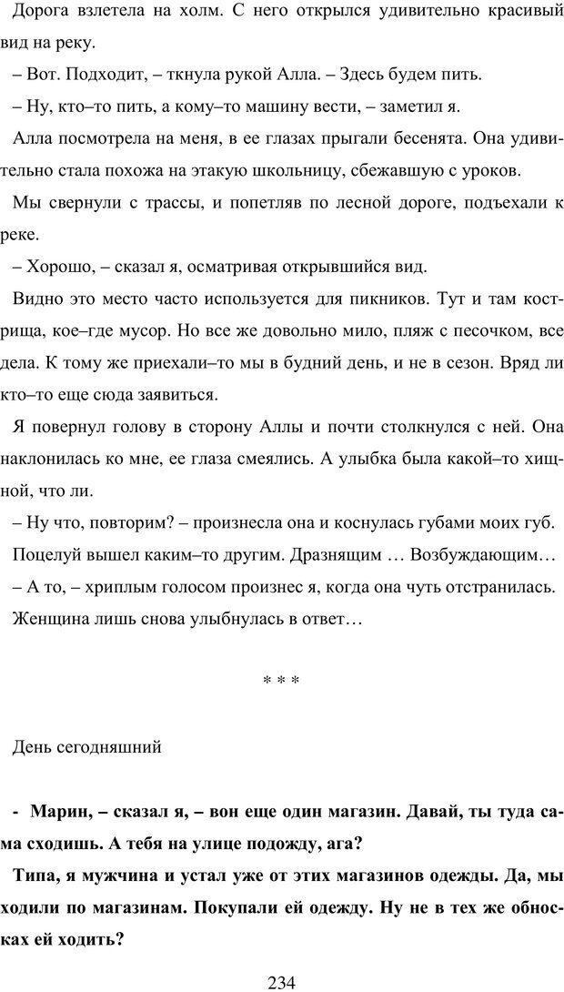 PDF. Исповедь странного человека. Самылов А. Л. Страница 229. Читать онлайн