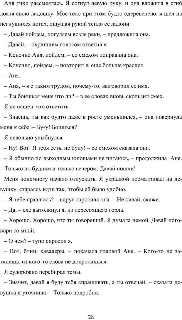 PDF. Исповедь странного человека. Самылов А. Л. Страница 23. Читать онлайн