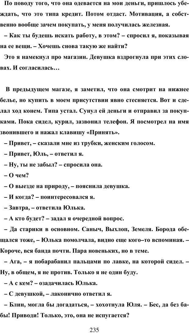 PDF. Исповедь странного человека. Самылов А. Л. Страница 230. Читать онлайн