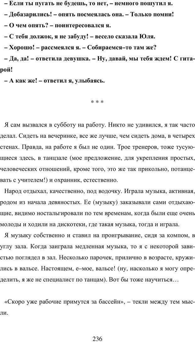 PDF. Исповедь странного человека. Самылов А. Л. Страница 231. Читать онлайн