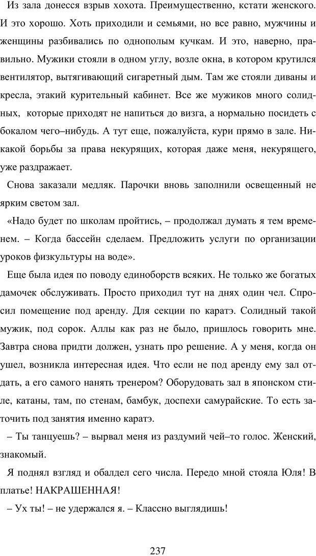 PDF. Исповедь странного человека. Самылов А. Л. Страница 232. Читать онлайн