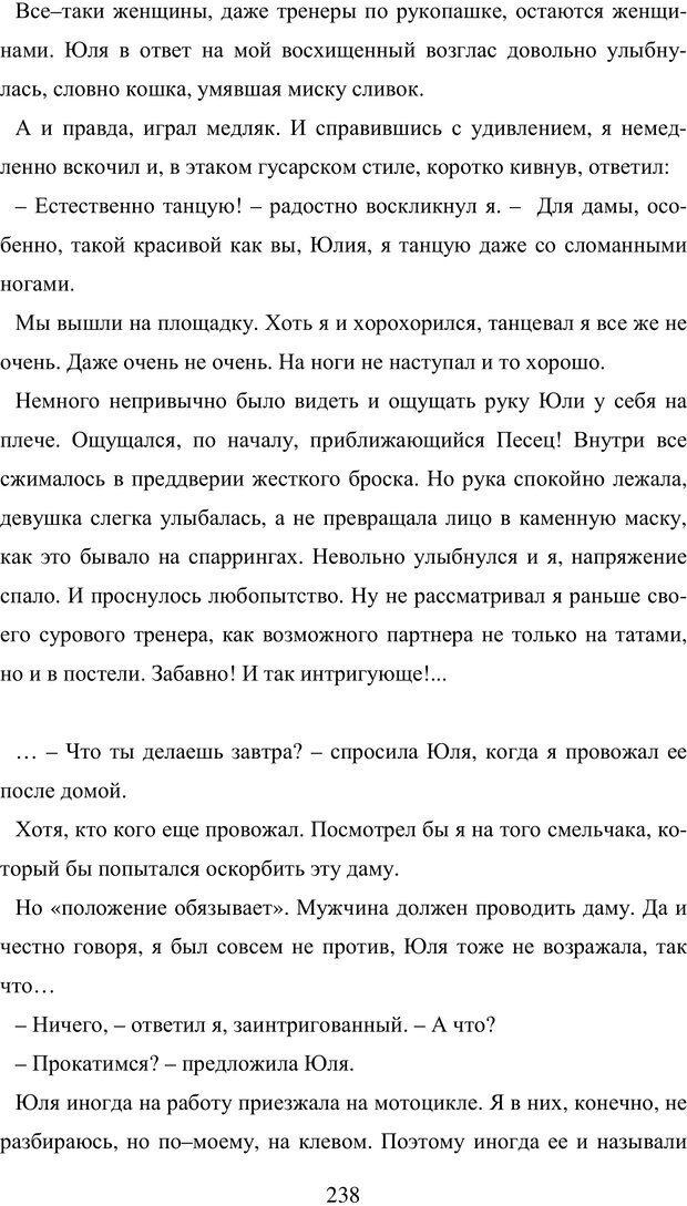 PDF. Исповедь странного человека. Самылов А. Л. Страница 233. Читать онлайн