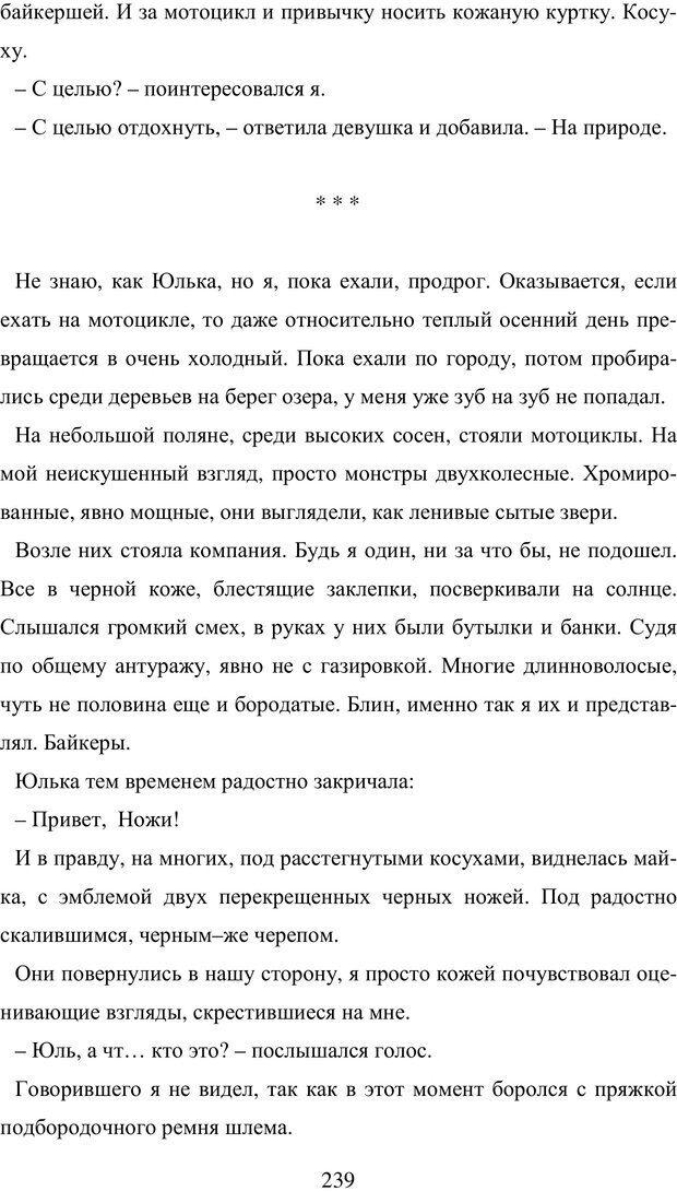 PDF. Исповедь странного человека. Самылов А. Л. Страница 234. Читать онлайн