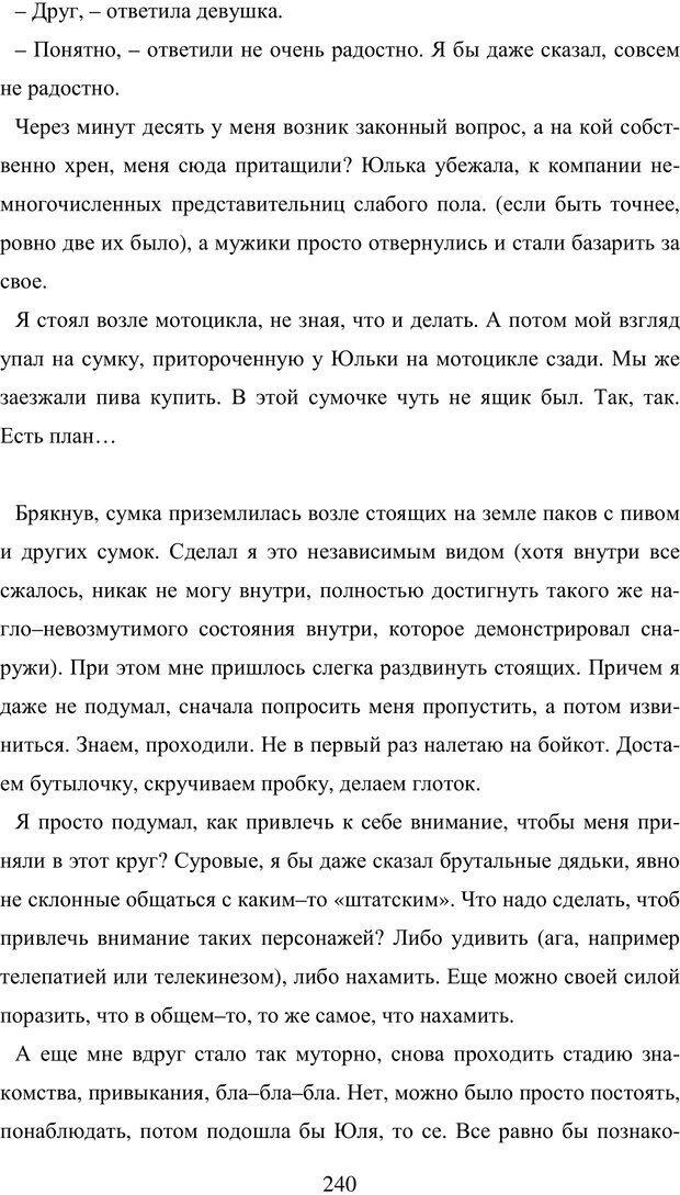 PDF. Исповедь странного человека. Самылов А. Л. Страница 235. Читать онлайн