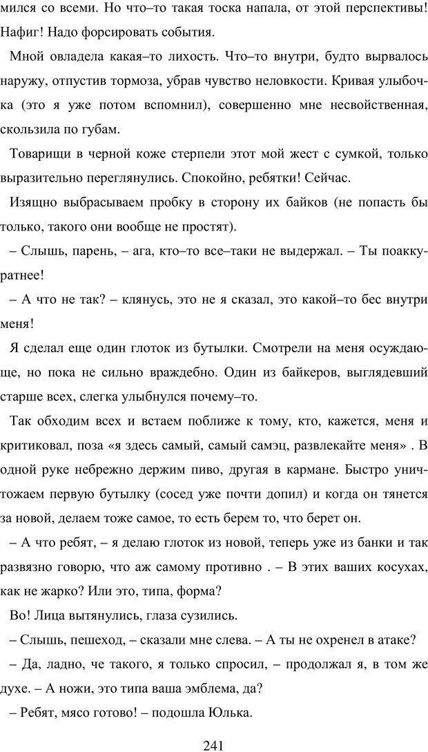PDF. Исповедь странного человека. Самылов А. Л. Страница 236. Читать онлайн