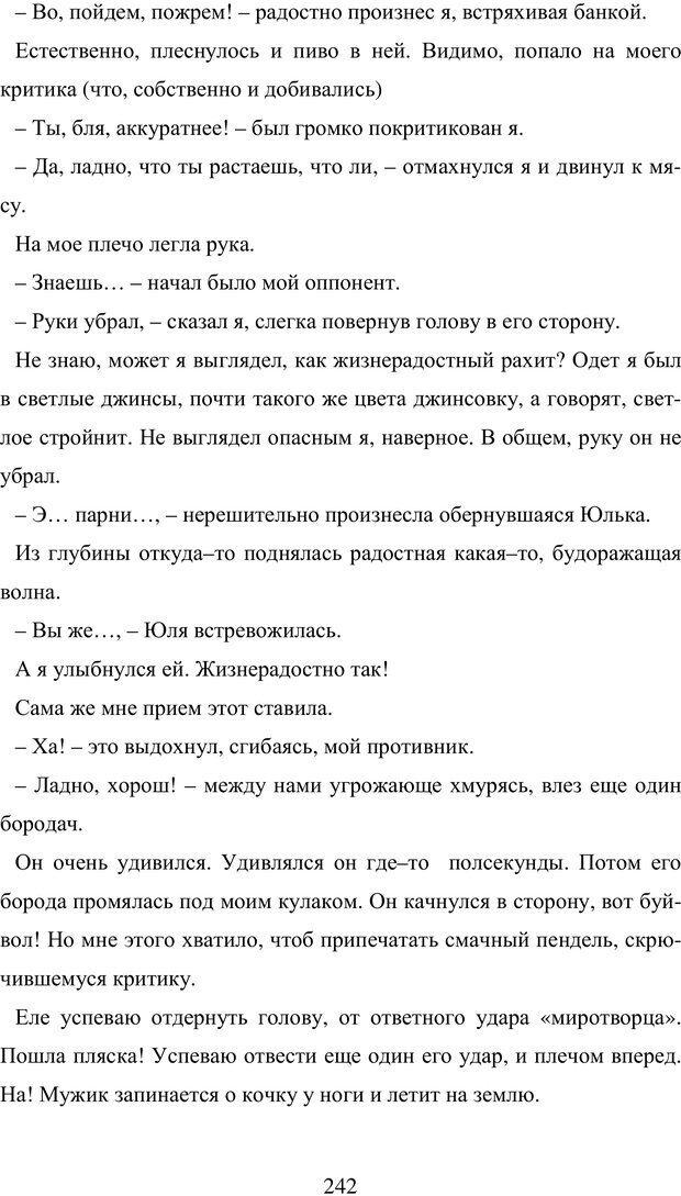 PDF. Исповедь странного человека. Самылов А. Л. Страница 237. Читать онлайн