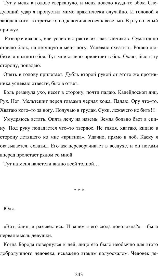 PDF. Исповедь странного человека. Самылов А. Л. Страница 238. Читать онлайн