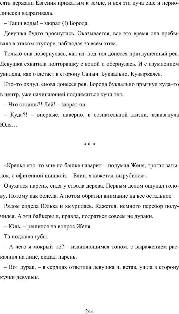 PDF. Исповедь странного человека. Самылов А. Л. Страница 239. Читать онлайн