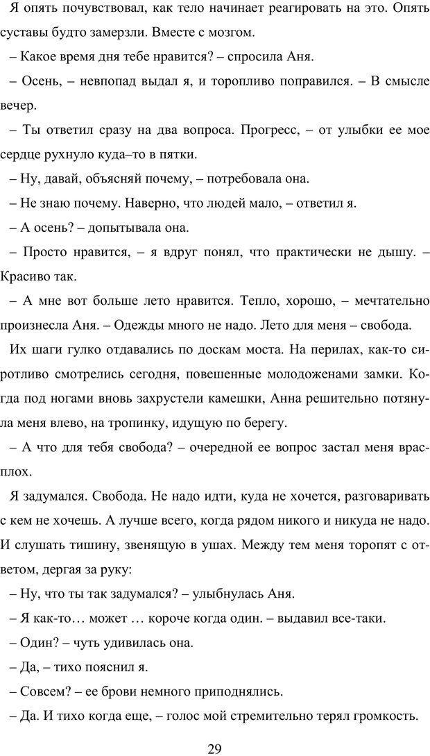 PDF. Исповедь странного человека. Самылов А. Л. Страница 24. Читать онлайн