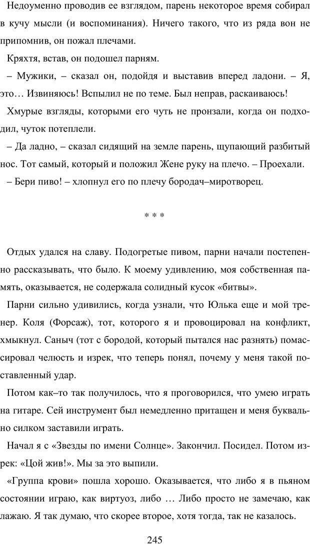PDF. Исповедь странного человека. Самылов А. Л. Страница 240. Читать онлайн