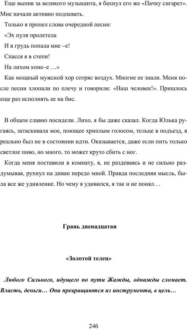 PDF. Исповедь странного человека. Самылов А. Л. Страница 241. Читать онлайн