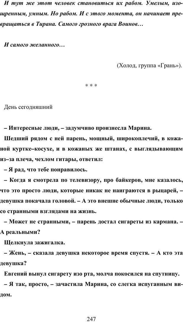 PDF. Исповедь странного человека. Самылов А. Л. Страница 242. Читать онлайн