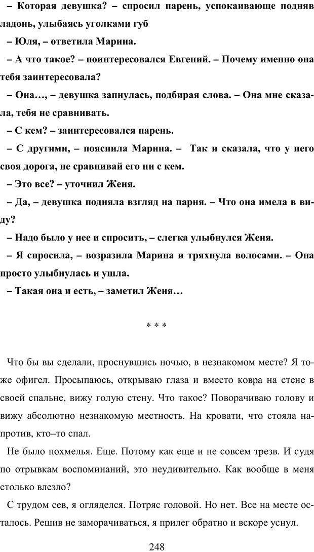 PDF. Исповедь странного человека. Самылов А. Л. Страница 243. Читать онлайн