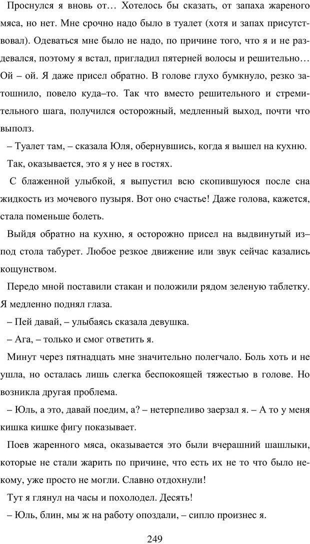 PDF. Исповедь странного человека. Самылов А. Л. Страница 244. Читать онлайн